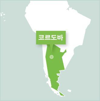 프로젝트 어브로드 아르헨티나 코르도바 자원봉사 활동지