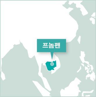 캄보디아 프놈펜에 있는 프로젝트 어브로드 지원 국가 지도