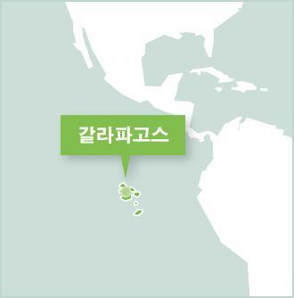 남미 에콰도르 갈라파고스 섬 봉사활동 목적지 지도