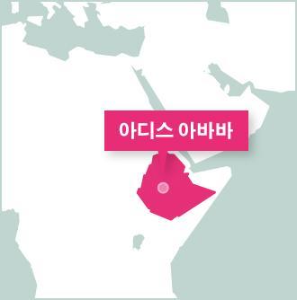 아프리카 에티오피아 자원봉사 활동지 지도