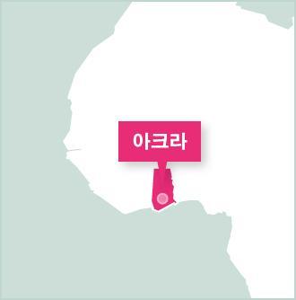 서 아프리카 가나 자원봉사 프로그램 맵