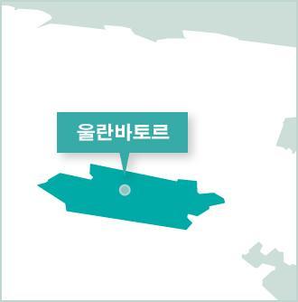 몽골 울란바토르 활동지 지도
