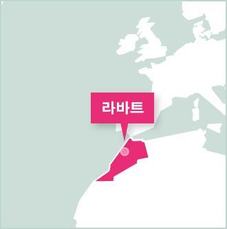 모로코 라바트 자원봉사 프로젝트 지도