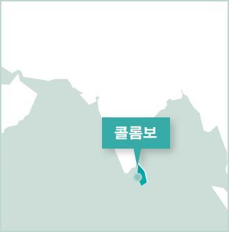 스리랑카 콜롬보의 프로젝트 어브로드 사무실 지도