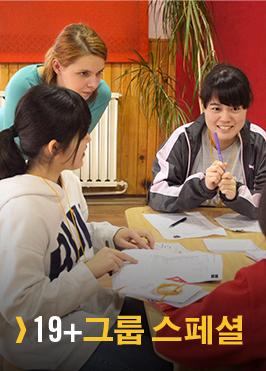 19세 이상 그룹 봉사활동 프로젝트