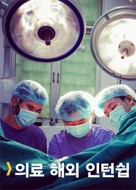 해외 의료인턴쉽 및 해외 의료봉사