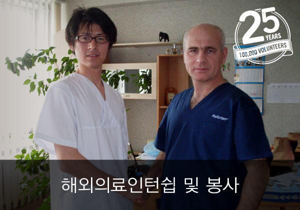 해외의료인턴쉽 및 봉사