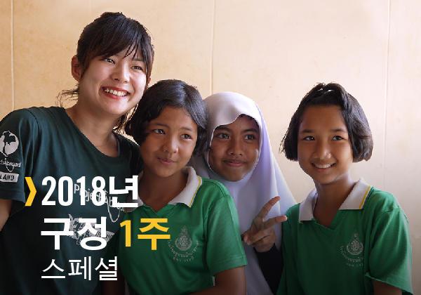 2018 구정 1주 스페셜
