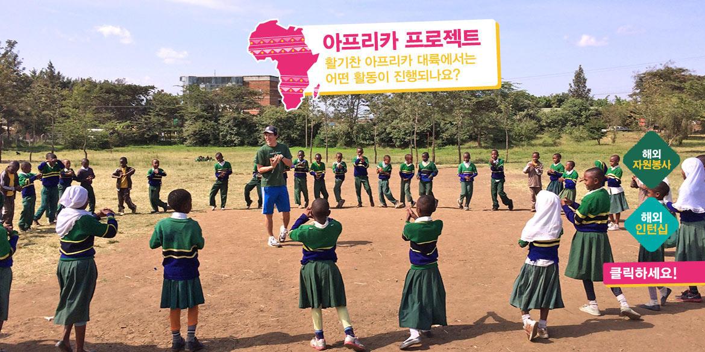 아프리카 봉사활동