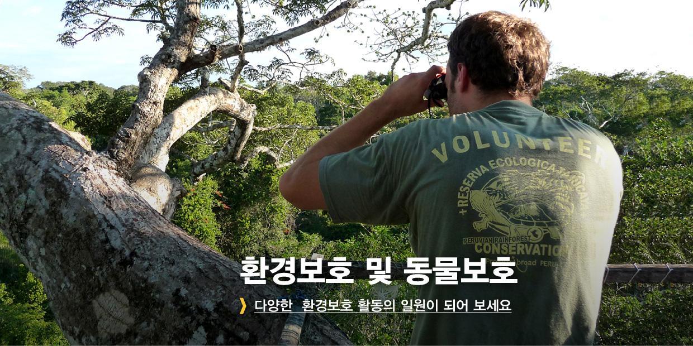 환경보호 및 동물보호