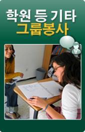 학원 등 기타 그룹봉사